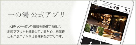 一の湯公式アプリ