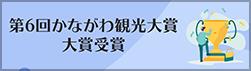 第6回かながわ観光大賞受賞