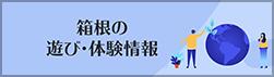 箱根の遊び・体験情報