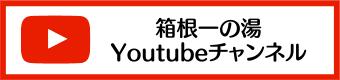 一の湯Youtubeチャンネル