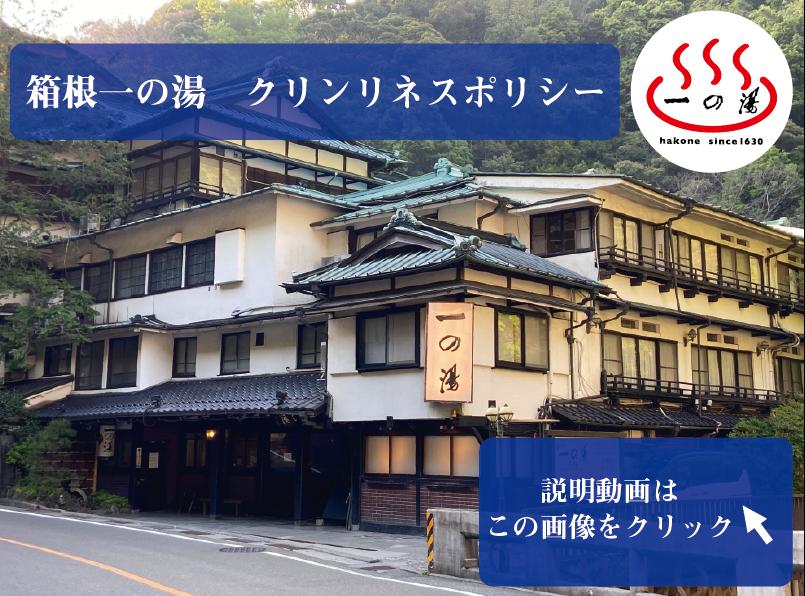 ホテル 箱根